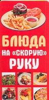 - Блюда на скорую руку обложка книги
