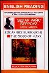Берроуз Э.Р. - Боги Марса обложка книги