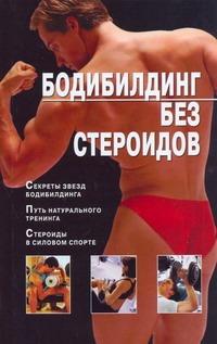 Моргунов В.Н. - Бодибилдинг без стероидов обложка книги