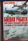 Смирнов А. - Боевая работа советской и немецкой авиации в Великой Отечественной войне обложка книги