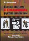 Боевая система А. А. Кадочникова: рукопашный бой Кадочников А.А.