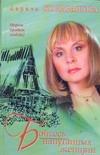 Кондрашова Л. - Бойтесь напуганных женщин обложка книги