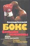Беленький А.Г. - Бокс. Большие чемпионы обложка книги
