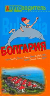 Генш К. - Болгария обложка книги