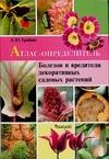 Болезни и вредители декоративных садовых растений Трейвас Л.Ю.