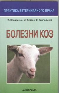 Акбаев М.Ш., Кондрахин И.П. - Болезни коз обложка книги