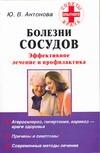 Антонова Ю.В. - Болезни сосудов. Эффективное лечение и профилактика обложка книги
