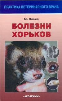 Ллойд М - Болезни хорьков обложка книги