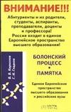 Гладков Г.И., Кириллов В.Б. - Болонский процесс. Памятка. Единое Европейское пространство высшего образования обложка книги