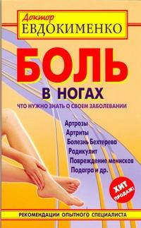 Евдокименко П. В. - Боль в ногах : что нужно знать о своем заболевании обложка книги