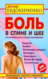 Евдокименко П. В. - Боль в спине и шее : что нужно знать о своем заболевании обложка книги