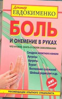 Евдокименко П. В. - Боль и онемение в руках : что нужно знать о своем заболевании обложка книги