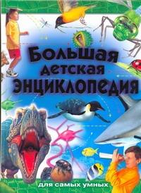 Уиллис П. - Большая детская энциклопедия для самых умных обложка книги