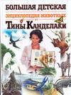 - Большая детская энциклопедия животных от Тины Канделаки обложка книги
