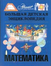 Самсонов Максим - Большая детская энциклопедия. [Т. 11.]. Математика обложка книги