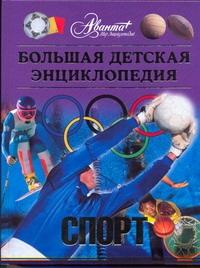 Володин Виктор - Большая детская энциклопедия. [Т. 20]. Спорт обложка книги