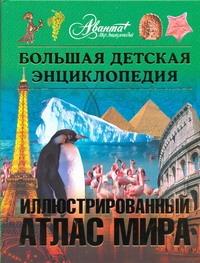 Большая детская энциклопедия. [Т. 41.]. Иллюстрированный атлас мира Мирнова С.