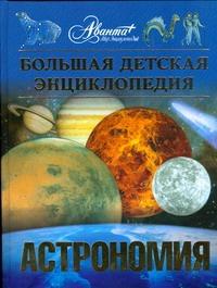 Большая детская энциклопедия. [Т. 8.] Астрономия