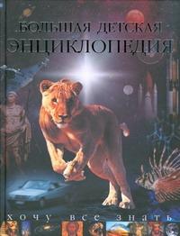 Большая детская энциклопедия. Хочу все знать