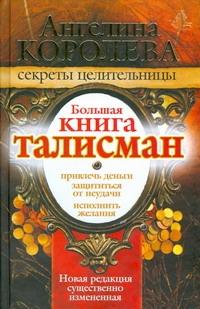 Королева Ангелина - Большая книга - талисман. Привлечь деньги. Защитится от неудачи. Исполнить желан обложка книги