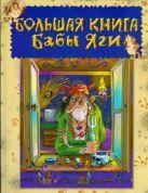 Большая книга Бабы Яги