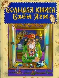 Большая книга Бабы Яги Усачёв А.А.