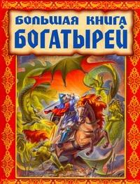 Усачёв А.А. - Большая книга богатырей обложка книги