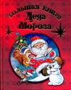 Большая книга Деда Мороза Усачёв А.А.