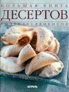 Брокато Д. - Большая книга десертов обложка книги