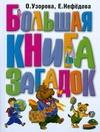 Узорова О.В. - Большая книга загадок обложка книги