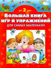 Полушкина В.В. - Большая книга игр и упражнений для самых маленьких обложка книги