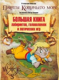 Амасова А., Запаренко В.С. - Большая книга лабиринтов, головоломок и логических игр обложка книги