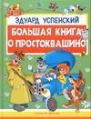 Успенский Э.Н. - Большая книга о Простоквашино обложка книги