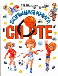 Шалаева Г.П. - Большая книга о спорте обложка книги