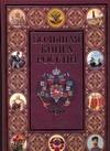 Сухарева О.В. - Большая книга России обложка книги