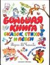 Чижиков В.А. - Большая книга сказок, стихов и песен обложка книги