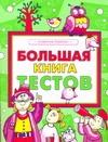 Крыжановский Г. - Большая книга тестов обложка книги