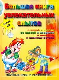 Большая книга увлекательных опытов Попандопуло Анна Ивановна