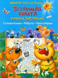 Большая книга умных заданий. Головоломки, ребусы, кроссворды Дмитриева В.Г.