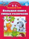 Новиковская О.А. - Большая книга умных раскрасок. 5-7 лет обложка книги