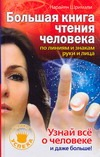 Шримали Нарайян - Большая книга чтения человека по линиям и знакам руки и лица обложка книги