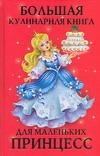 Зорин В.А. - Большая кулинарная книга для маленьких принцесс обложка книги