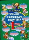 Большая энциклопедия подготовки к 1 классу Тарабарина Т.И.