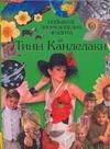 - Большая энциклопедия эрудита от Тины Канделаки обложка книги