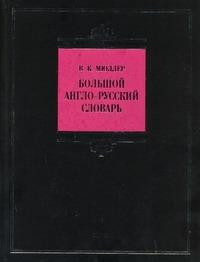 Мюллер В.К. - Большой англо-русский словарь обложка книги