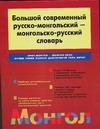 Кручкин Ю. - Большой современный русско-монгольский - монгольско-русский словарь обложка книги
