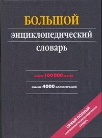 - Большой энциклопедический словарь обложка книги