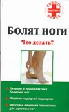 Гофман О.Р. - Болят ноги: Что делать? обложка книги
