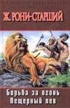 Борьба за огонь. Пещерный лев Рони-старший Ж.