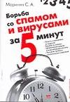 Маринин С.А. - Борьба со спамом и вирусами обложка книги